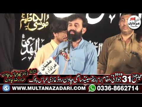 Zakir Syed Ali Raza Shah I  Majlis 31 July 2019 I Qasiday And  YadGar Masiab