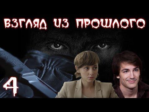 ВЗГЛЯД ИЗ ПРОШЛОГО (HD) - детектив - 4 серия