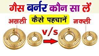 गैस बर्नर कौन सा ले | असली - नकली कैसे पहचाने | How To Identify Original Gas Cooktop Burner (Hindi)