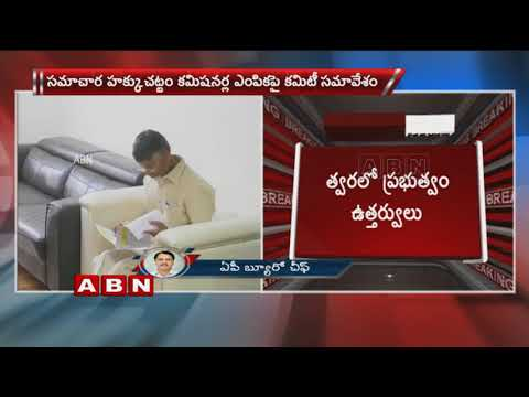 CM Chandrababu holds meeting on RTI Commissioner slection