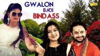 Gwalon Badi Bindass | Sapna Chaudhary, Ramkumar Lakkha, Jinni Kaur | Latest Dance Music 2017