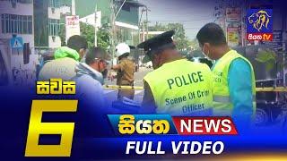 Siyatha News | 06.00 PM | 25 - 01 - 2021