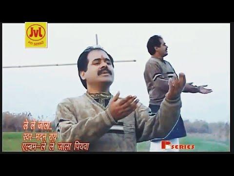 Le Le Jala Piyawa - Le Le Jala Piyawa | Bhojpuri Nirgun Bhajan | Sung By Madan Rai video