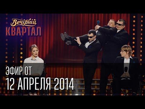 Вечерний квартал эфир от 12 апреля 2014 г, Крым, Не отделяются любя, Конференция Януковича