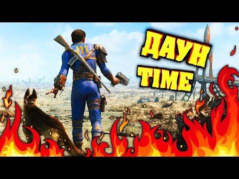ДАУН TIME - Неадекватные Хейтеры Fallout и его Фанатики! Олдфаги - Мусор!