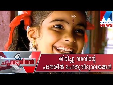 Kodali School a good model for public education    Manorama News