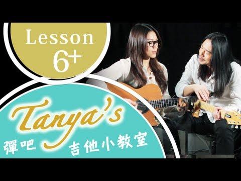 蔡健雅 Tanya's 彈吧吉他小教室 - 第6課 乱彈阿翔 (下) 封閉和弦
