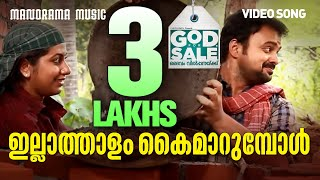 Illathalam Kaimarumbol song from new movie GOD FOR SALE