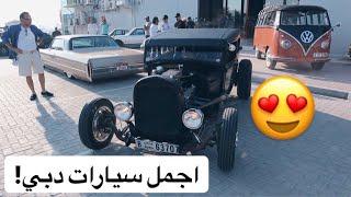 أجمل السيارات في دبي!