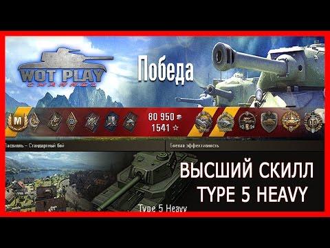 Type 5 Heavy Стоит ли качать? Самый страшный танк в игре!#WoTPlayChannel