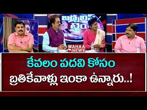 Telangana Congress's strategy worrying TRS | Telangana Elections | Journalist Time | Mahaa News