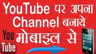 How to create a Youtube Channel in Your Mobile [Hindi & Urdu]