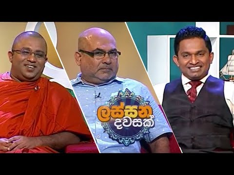 Lassana Dawasak | Sirasa TV with Buddhika Wickramadara 15th October 2018