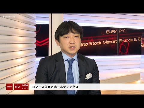 コマースOneホールディングス[4496]東証マザーズ IPO