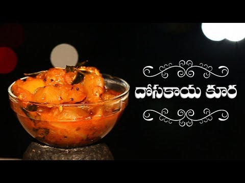 How To Make Dosakaya Koora Recipe | Cucumber Curry Making | Andhra Recipes | ABN Indian Kitchen