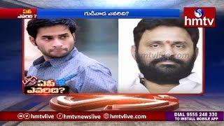 Political Heat Raised In Gudivada | AP Evaridhi | hmtv