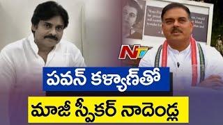 Ex- Speaker Nadendla Manohar Meets Pawan Kalyan In Vijayawada | Janasena Party Office | NTV