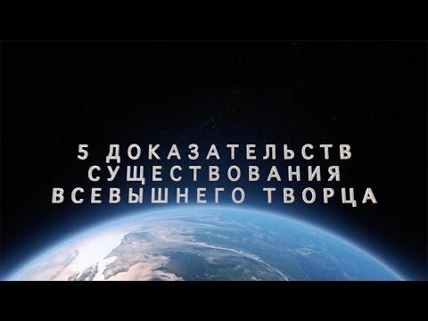 5 доказательств существования Всевышнего Творца.