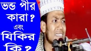 Waz About Zikir & False (Vondo) Pir-By Mufti Amir Hamja-React
