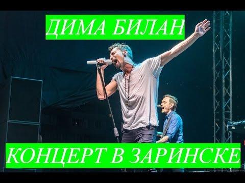 Концерт Димы Билана в Заринске (16.07.2016)