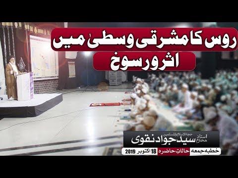 Russia ki Mashriqi Wusta mai Barhta hua Asr-e-Rusookh | Ustad e Mohtaram Syed Jawad Naqvi