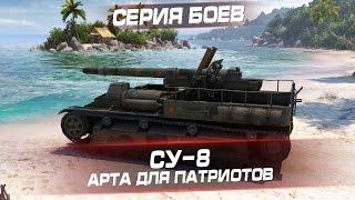 Серия боёв на СУ-8 - Арта для патриотов