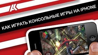 Консольные Игры Для Андроид