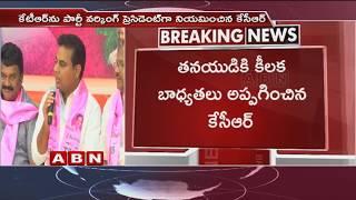 తనయుడికి కీలక బాధ్యతలు అప్పగించిన కేసీఆర్ - KTR appointed as working president of TRS Party - netivaarthalu.com