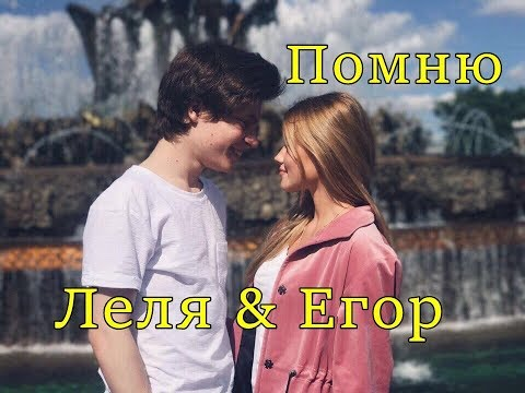 Лёля Баранова & Егор Клинаев | Помню | #Вечно молод