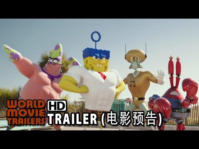 海綿寶寶:海陸大出擊 官方前導預告 台灣 (2015) - THE SPONGEBOB SQUAREPANTS MOVIE: SPONGE OUT OF WATER Official Trailer