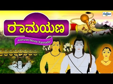 Ramayan - Full Animated Movie - Kannada video