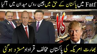 After Russia China Support America India Bid To Put Pakistan On Fatf Watch List Fails