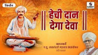 Hechi Daan Dega Deva Shri Sadanand Maharaj Alandikar Sumeet Music