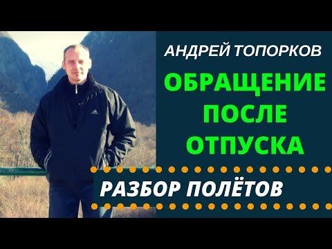 Обращение Андрея Топоркова после вынужденного отпуска 😀(#СССР #Правительство Краснодарского края)