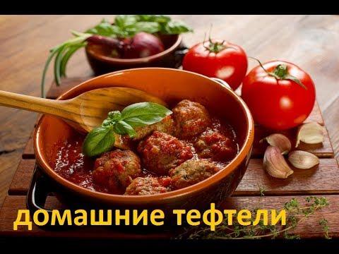 Тефтели Домашние с Подливой. Недорогая и вкусная семейная еда.
