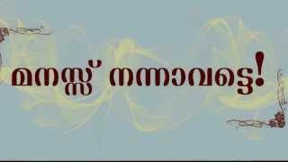 Manasu Nannavatte
