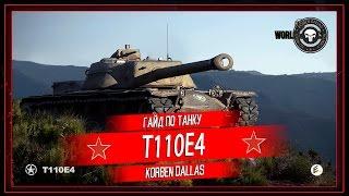 Korben Dallas(Топ стрелок)- Т110Е4 10200 УРОНА