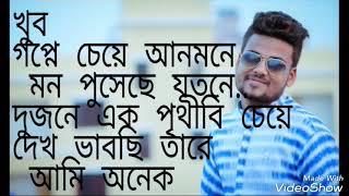 বলতে বাকি কতো কি পাবো তর দেখা কি by Imran