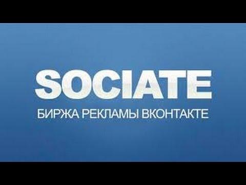 Эффективная реклама ВКонтакте с помощью сервиса sociate