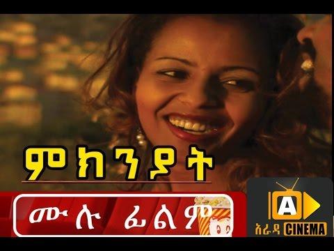 Ethiopian Movie - Mikeneyat 2016 Full Movie (ምክንያት ሙሉ ፊልም)