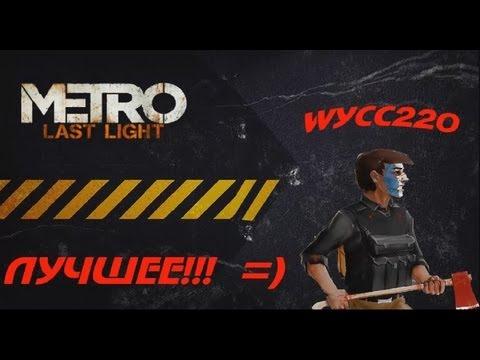 Шустрила и Metro Last  Light ЛУЧШЕЕ!!!