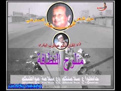 منلوج حسين المحضار النظافة.avi