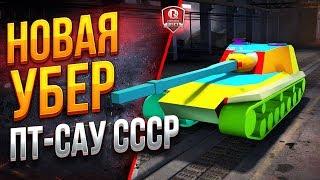 Новая Убер ПТ-САУ СССР ● Объект 268 Вариант 4
