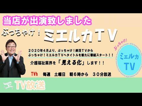 ぶっちゃけ!終活TV(2017年2月4日放送)