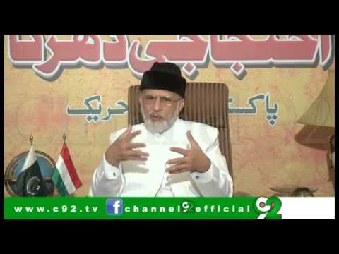 Dr. Tahir Ul Qadri's Speech On 11th May - #dharna By Pat video