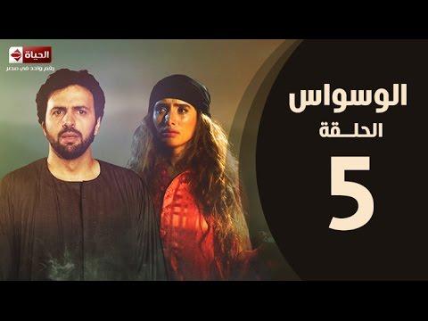 مسلسل الوسواس - الحلقة الخامسة 5 - AL Waswas EP 05
