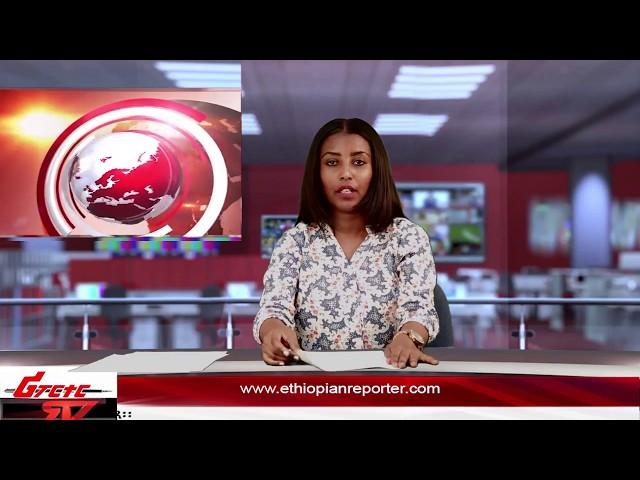 ETHIOPIAN REPORTER TV |  Amharic News 10/11/2017