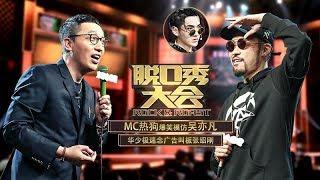 《脱口秀大会》完整版:[第12期]MC热狗爆笑模仿吴亦凡,华少极速念广告叫板张绍刚