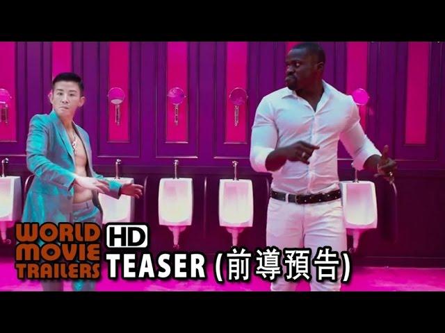 《12金鴨》前導預告 12 GOLDEN DUCKS teaser trailer (2015) HD