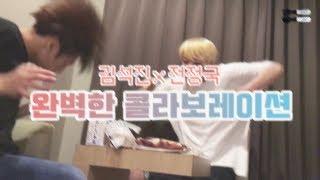[방탄소년단/진/정국/BTS] 김석진과 전정국의 완벽한 콜라보(설명봐주세요!)